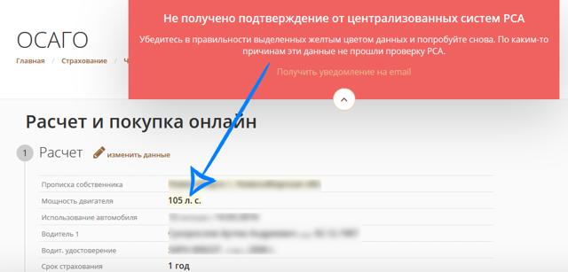 Не прошел проверку РСА. Что делать? » 711.ru