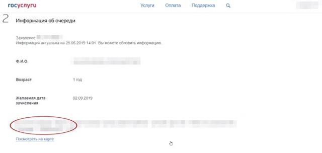 Проверить очередь в детсад в Ульяновске в 2021 году: сроки документы куда обращаться стоимость отдел образования процедура Госуслуги