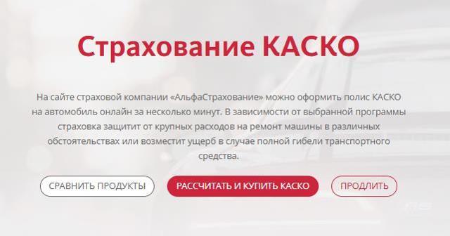 КАСКО Альфастрахование условия 2021, отзывы,правила страхования КАСКО Альфастрахования онлайн