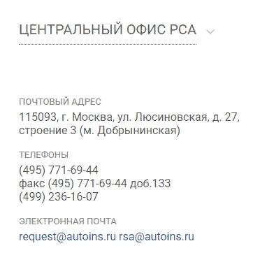 Восстановить КБМ: бесплатно по официальной базе РСА, платно