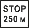 Дорожный знак 8.22.1, 8.23.2, 8.23.3 «Препятствие»