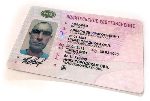Купить водительские права для лишенного за 2-3 дня!