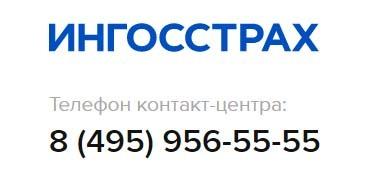 Горячая линия Ингосстрах, служба поддержки Ингосстрах, бесплатная горячая линия 8-800