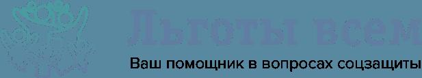 Льготы в Белгородской области в 2021 году: последние новости