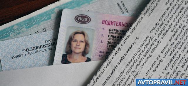 Где заменить водительское удостоверение в Челябинске в 2021 году: окончание срока действия смена имени/фамилии кража утеря порча медкомиссия инструкция документы сроки процедура цена Госуслуги МФЦ ГИБ