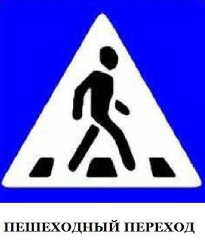Доклад Знаки дорожного движения 3, 4 класс сообщение