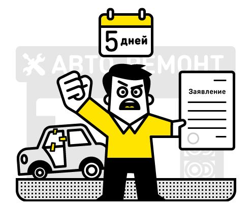 Закон о натуральном возмещении по ОСАГО вступил в силу : Новости Накануне.RU