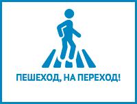 Памятка водителям и пешеходам по соблюдению правил дорожного движения