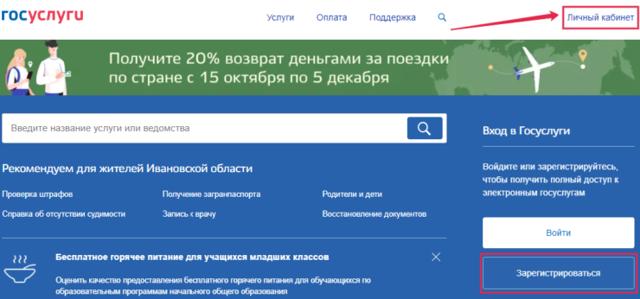 Как купить ОСАГО онлайн через портал Госуслуги?