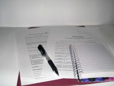 Образец заявления в жилинспекцию. Письмо (жалоба, заявление, обращение) в Государственную жилищную инспекцию, как его правильно написать