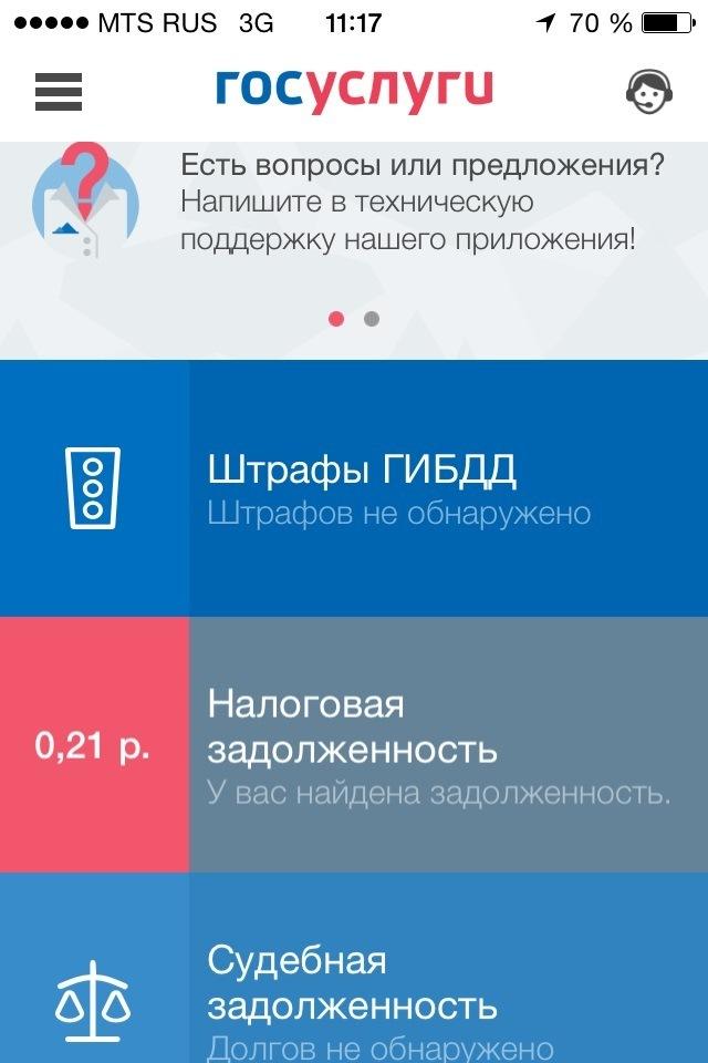 Скачать Штрафы ГИБДД официальные: проверка, оплата штрафов APK v.4.1.1 на Android (Штрафы ГИБДД официальные)