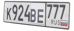 www.штрафы-стоп.рф - Магнит на номер, электромагнит на номер, магнитная рамка, защита от камер, магнит на гос номер, магн - штрафы-стоп