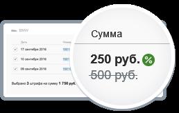Штрафы ГИБДД в Екатеринбурге. Проверка, оплата со скидкой 50%
