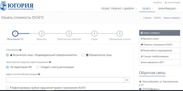 Югория: оформление через личный кабинет электронного полиса ОСАГО, расчет стоимости на официальном сайте