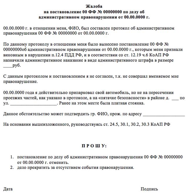 Штраф за неоплаченную парковку в Санкт-Петербурге в 2021 году — бесплатная консультация