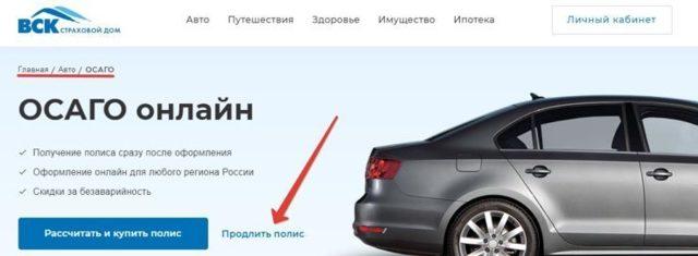 Продлить автостраховку ОСАГО ВСК со скидкой через сайт