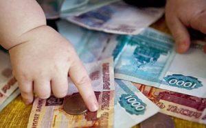 Пособия и выплаты на ребенка в Республике Коми в 2021 году: федеральные и региональные, размеры выплат, порядок и условия получения, необходимые документы