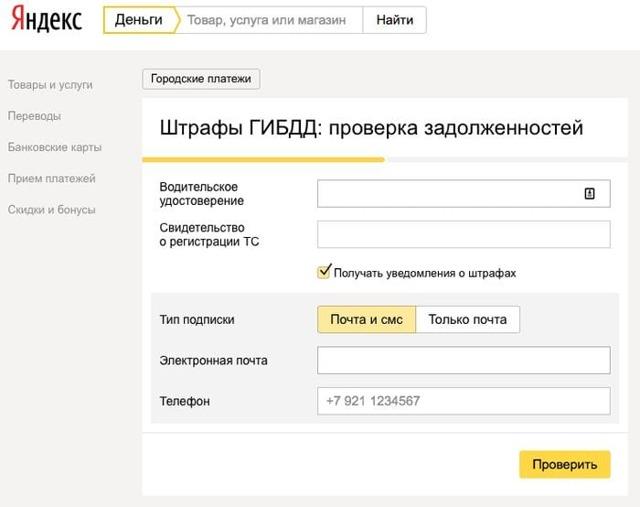 Как посмотреть историю оплаченных штрафов ГИБДД — онлайн проверка оплаченных штрафов по номеру постановления, гос. номеру машины или водительскому удостоверению