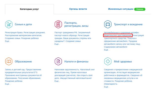 Как восстановить водительское удостоверение после лишения в ГИБДД в Екатеринбурге в 2021 году: Суд документы инструкция сроки экзамен процедура стоимость медсправка оплата штрафов за что лишают