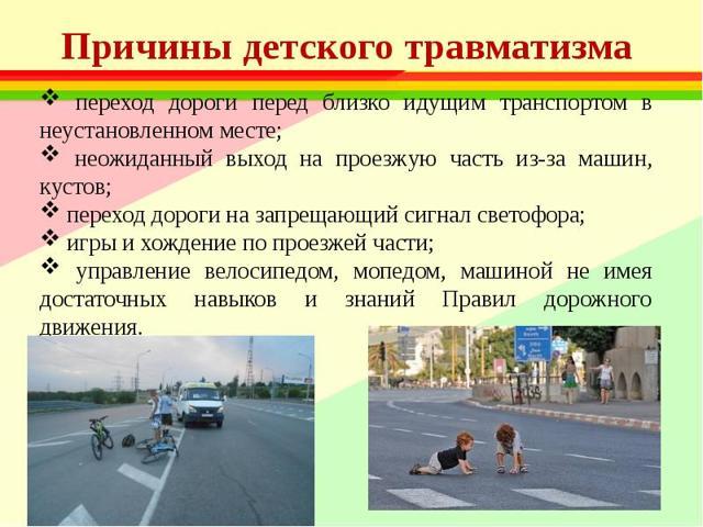 Конспект урока по ОБЖ «Причины дорожно-транспортных происшествий и травматизма людей»