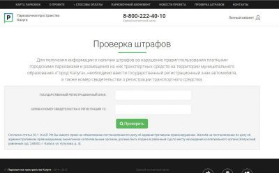 Как проверить штрафы за парковку в Москве: способы и их особенности