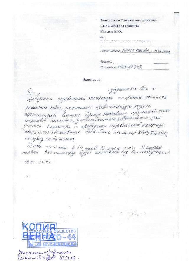 Когда можно делать независимую экспертизу после ДТП? - вопрос №17740093 © 9111.ru - 2021 г.