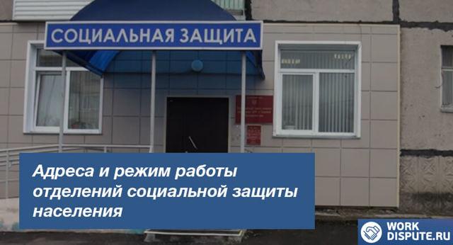 Департамент социальной защиты населения в Уфе: адреса, телефоны и график работы