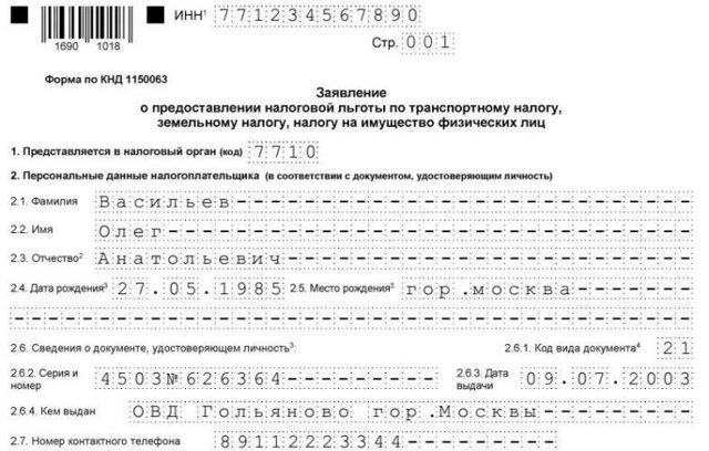 Льготы многодетным семьям в Новгородской области в 2021 году, транспортный налог, проезд
