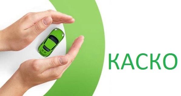 Как самостоятельно сделать расчет КАСКО на автомобиль в 2021 году