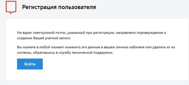 Личный кабинет на parking.mos.ru: регистрация на официальном сайте, как войти