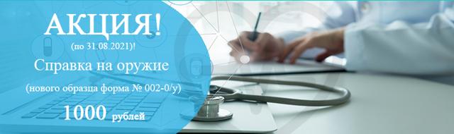 Медицинская справка о здоровье для допуска к получению прав в ГИБДД
