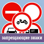 ПДД. Знак 3.3 - движение механических транспортных средств запрещено