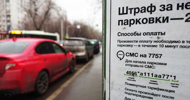 Как обжаловать штраф за парковку: советы адвоката