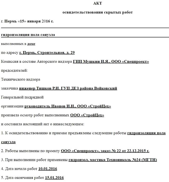 Протокол освидетельствования (образец заполнения) 2021 - скачать образец