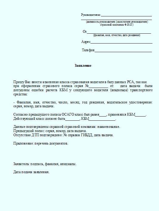Восстановление КБМ - 349 рублей. Вернуть КБМ. kbmplus.ru