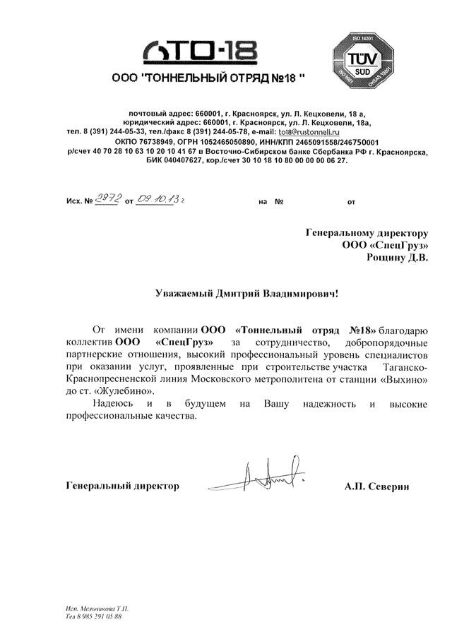 Перевозка негабаритных грузов автомобильным транспортом по России из Москвы