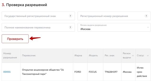 Как проверить лицензию на такси в Московской области?