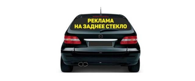 Штраф за рекламу на автомобиле в 2021 году