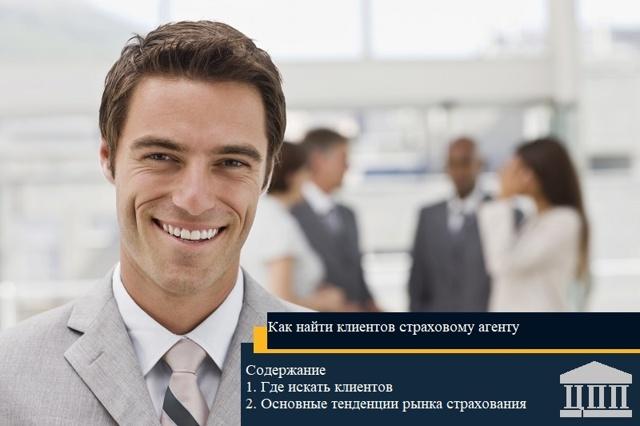 Как и где искать клиентов страховому агенту - 5 способов!