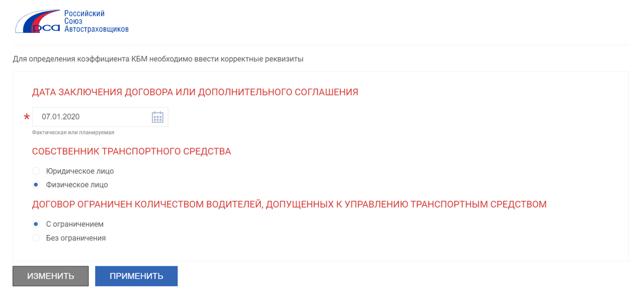 База РСА, официальный сайт, проверка водителя
