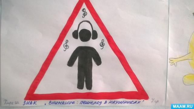 Конкурс рисунков «Существующие и несуществующие знаки дорожного движения». Воспитателям детских садов, школьным учителям и педагогам