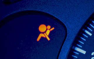 Почему горит лампочка подушки безопасности: как убрать ошибку и устранить неисправность