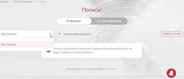 Альфастрахование личный кабинет ОСАГО: как зарегистрироваться и войти, где скачать электронный полис