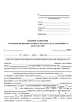 Выплачивается ли страховка виновнику ДТП по ОСАГО в 2021: положена ли выплата