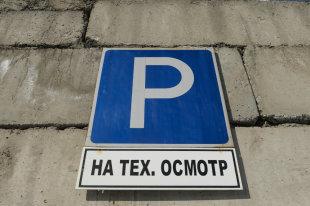Поставить автомобиль на учет в ГИБДД в Екатеринбурге регистрация в 2021 году: инструкция адреса стоимость Госуслуги сроки документы