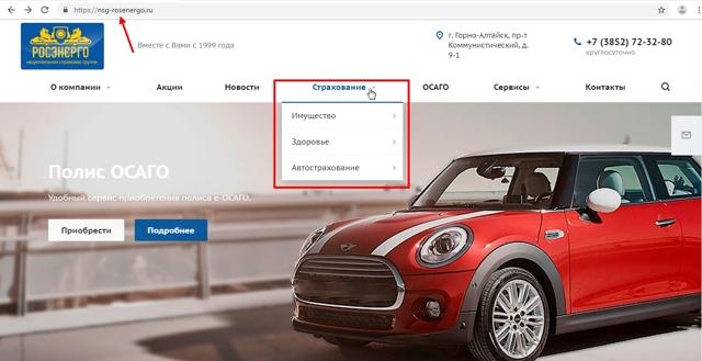 Росэнерго страховая компания: как продлить электронный страховой полис ОСАГО онлайн