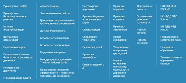 Личный кабинет ГИБДД: вход, регистрация, официальный сайт