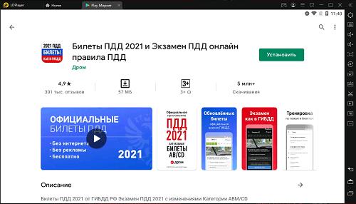 Билеты ПДД 2021 скачать на компьютер