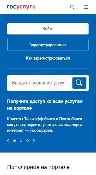 Запись на приём в ГИБДД онлайн в Абакане в 2021 году: МФЦ куда обращаться инструкция Госуслуги
