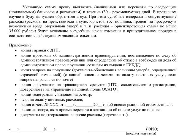 Досудебная претензия по выплате КАСКО, претензия в страховую компанию по КАСКО